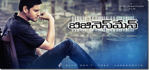 Mahesh Babu Businessman Movie Wallpapers