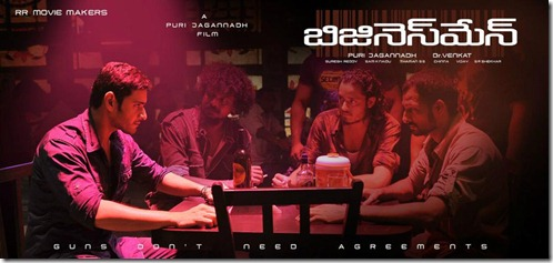 mahesh businessman movie posters (17)