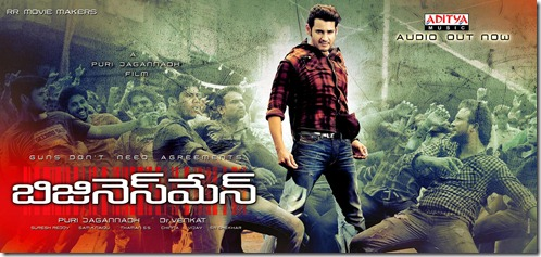 mahesh businessman movie posters (2)